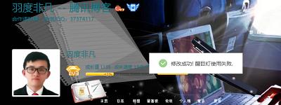 你听说过QQ空间日志的醒目灯吗?