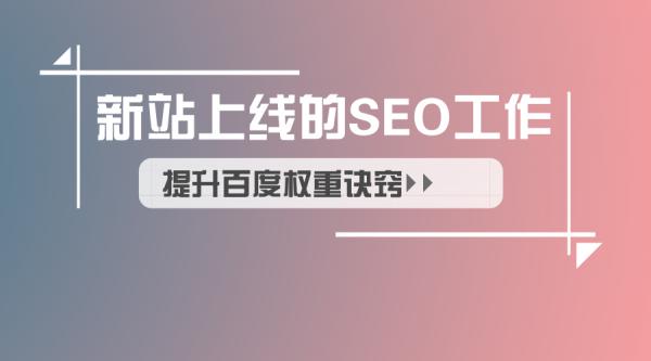 新网站上线前需要做哪些seo工作