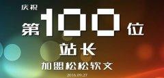 松松软文频道迎来第100位站长加盟