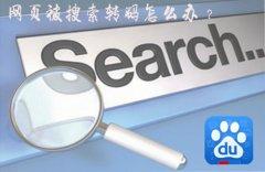 网站内容被搜索转码怎么办