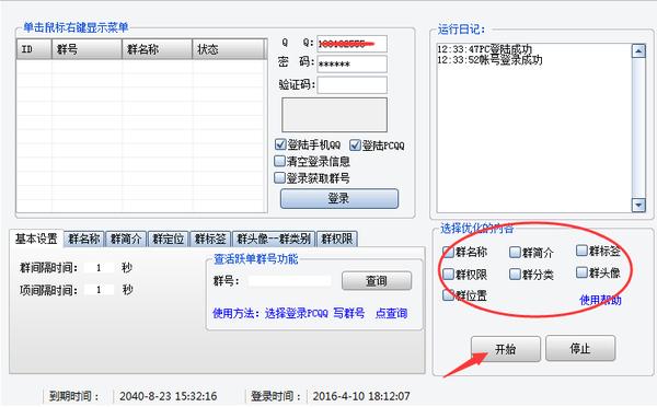 QQ群快速排名+配合付费做CPA裂变营销变现