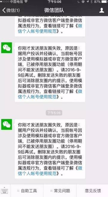 全面总结:最新13种微信被封号的原因