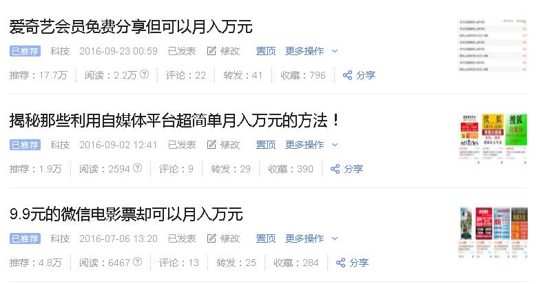 """大家都喜欢看""""月入万元""""的文章!"""