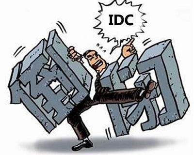 加盟IDC主机代理?你得先了解这些坑!