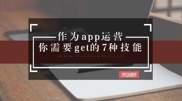 作为app运营,你需要get的7种技能