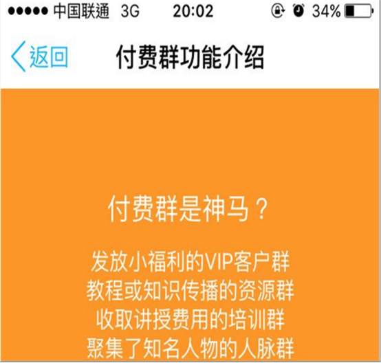利用QQ群月赚30000+的付费玩法
