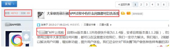 APP运营初期该如何面对第一批用户