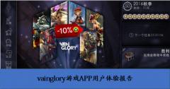 蝉大师:vainglory游戏APP用户体验报告