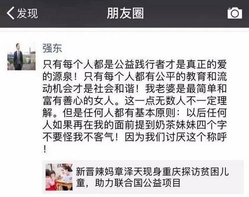 """刘强东发飙:谁再叫""""奶茶妹妹""""我跟谁急题"""