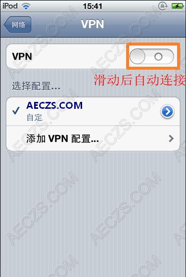 2016年最新手机VPN排行榜(附:手机VPN设置方法和免费领取通道)
