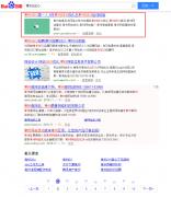 wordpress博客SEO优化策略篇
