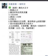 如何利用腾讯大王卡、小王卡链接生成器赚钱