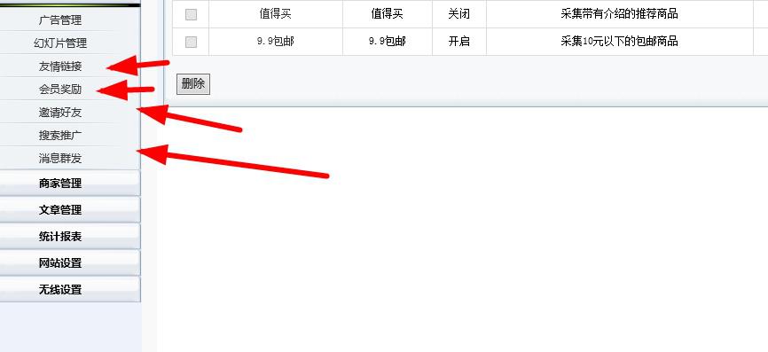 利用淘宝客网站月入万元