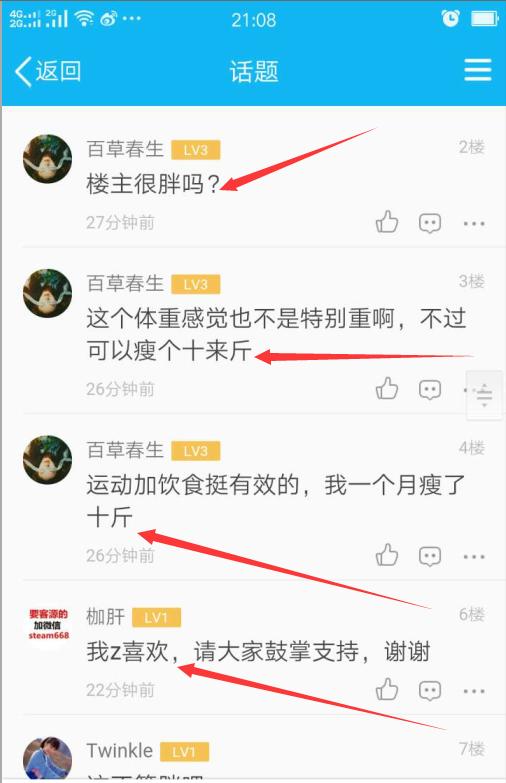 微商利用QQ部落引流精准客源详解!