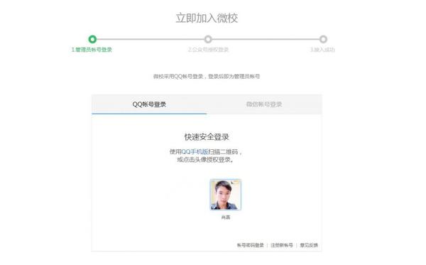 腾讯微校爆文助手上线如何注册?