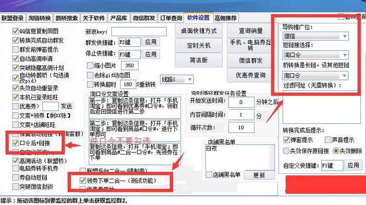 揭秘最新微信淘宝客专职玩法(月收入6000左右)