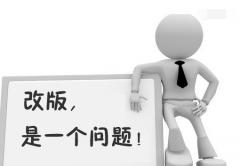 企业网站改版如何避免老用户的不适