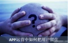 APP运营中如何把用户留住?先从登陆注册说起