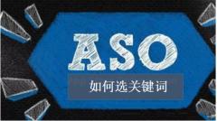 ASO优化如何选关键词? 我们从最基础的开始