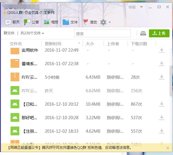 如何利用QQ群卖电影日赚上千元
