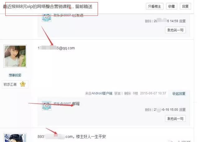 如何利用QQ一天被动获得300精准流量,轻松曰贝兼300元!