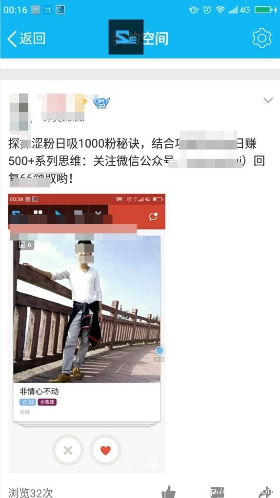 QQ精准引流日吸500粉操作手法!