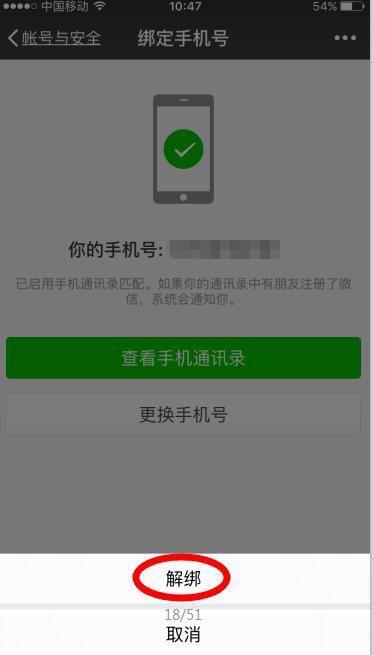 微信号申请免费注册流程(一只手机申请多个微信号)