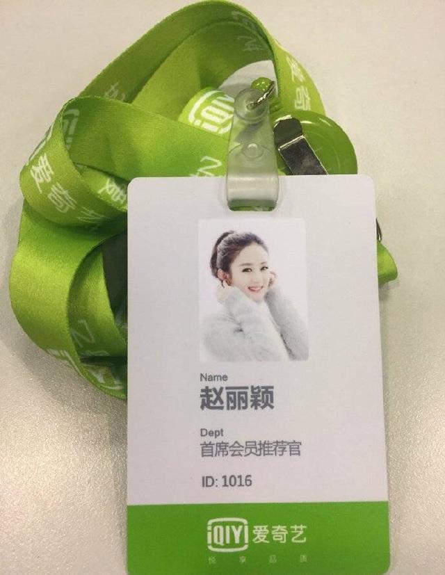 爱奇艺首席会员推荐官赵丽颖助理
