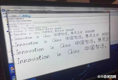 9岁小学生发电脑字体2个月写13526字!