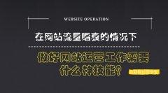 在网站流量唱衰的情况下,做好网站运营工作需