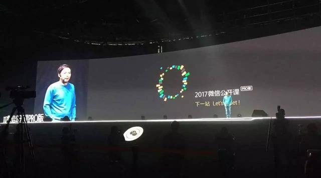 张小龙在2017微信公开课PRO版讲了什么(附演讲实录和2016微信数据报告)