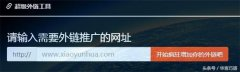 seo外链发布平台大全(附:发SEO外链工具)