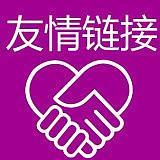 网站seo友情链接的作用(附:换友链的技巧)