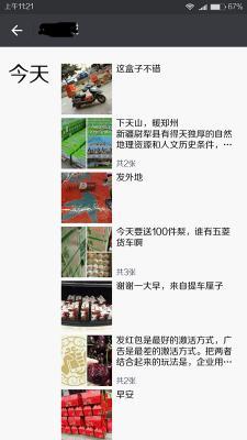 微信支付宝圈子营销案例(新功能玩转圈子)
