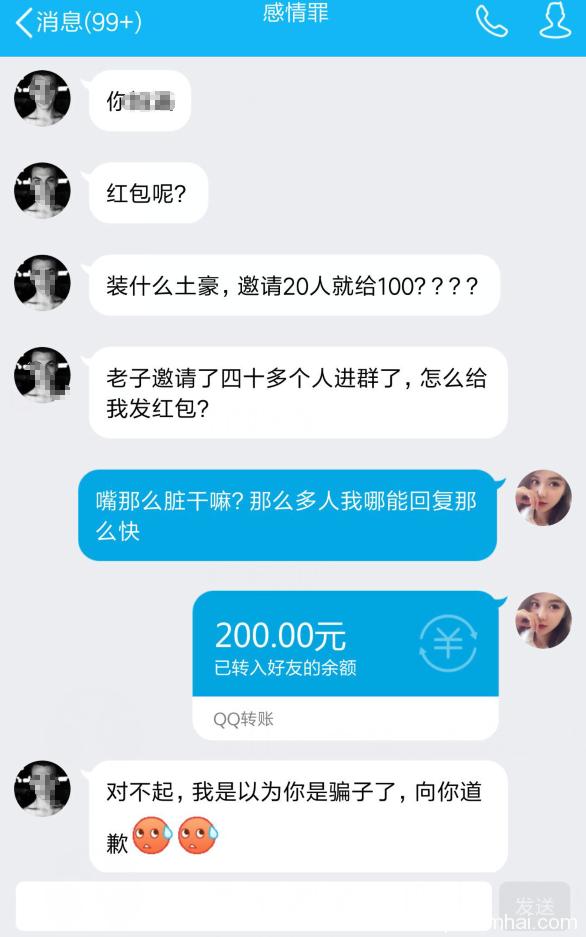 利用QQ群操作CPA日赚3000+的赚钱项目