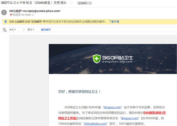 360网站卫士域名dnspao.com即将停止服务