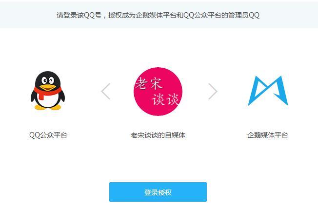 通过企鹅号媒体账号申请qq公众号自媒体账号攻略!图片