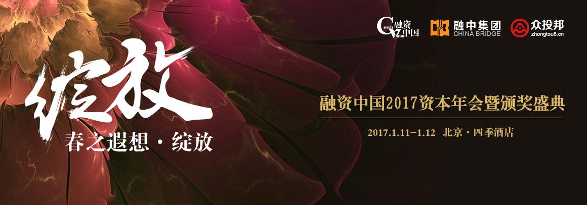 众投邦受邀出席融资中国2017资本年会