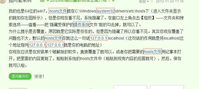 如何查找XP hosts文件位置 、win7 hosts文件位置以及修改hosts文件的详细步骤?