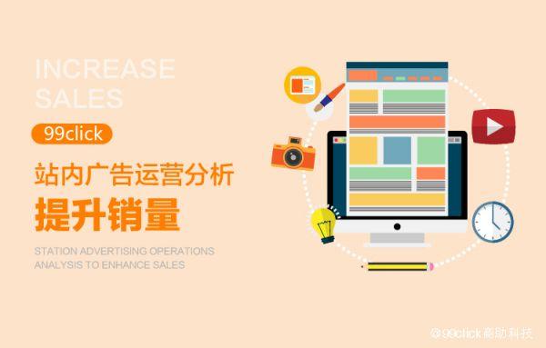站内广告运营分析提升销量