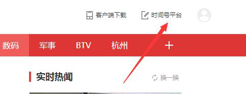 北京时间自媒体平台:时间号怎么注册?附:时间号注册申请流程