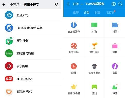YunOS轻服务向上,微信小程序向下