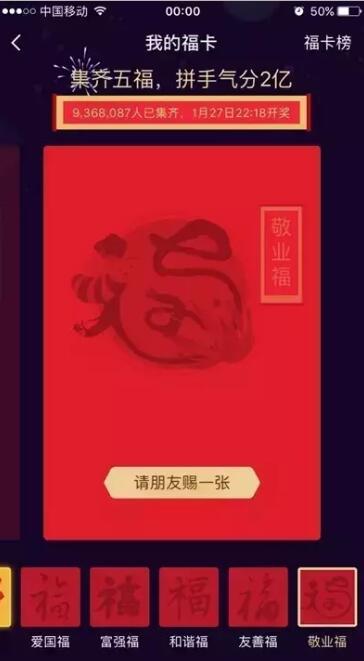 2017年支付宝集福活动攻略(900万人已集齐五福!)