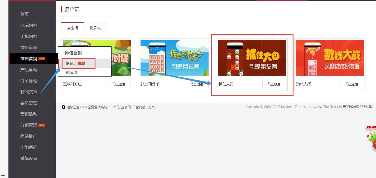 免费制作微信小游戏的方法(微信公众号小游戏开发平台和源码)