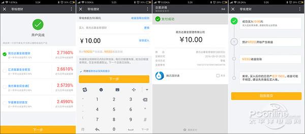 微信红包怎么提现不收一分钱手续费的方法(一分钟到账银行卡)