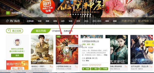 如何免费看VIP电影,各大网站亲测有效!
