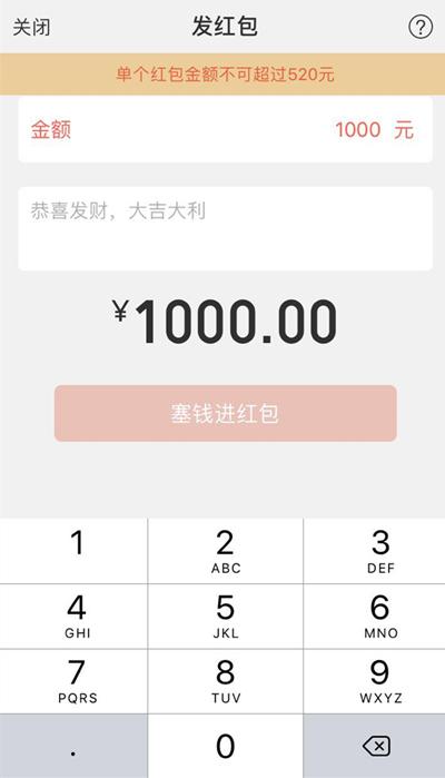 情人节彩蛋来了:微信1对1红包今日最高可发520元