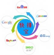告诉您搜索引擎快速排名应该怎样做?