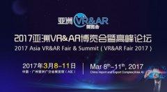 助力VR行业发展 亚洲VR&AR产业发展大会即将开