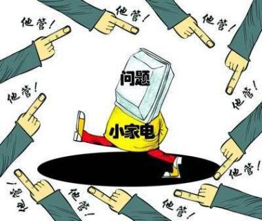 产品合格率低,小家电频出大问题,中国智造该怎么走?